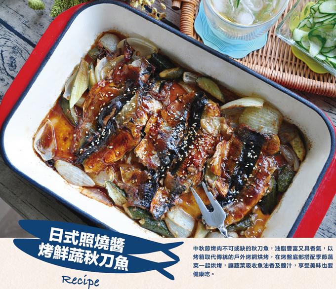 日式照燒烤鮮蔬秋刀魚