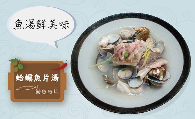 蛤蠣魚片湯