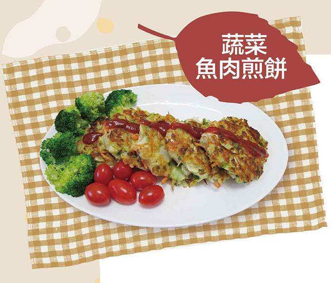 蔬菜魚肉煎餅